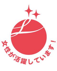 えるぼし認定ロゴ
